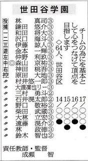 2018_natu_setagaya2.jpg